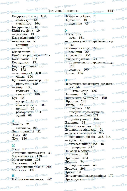 Підручники Математика 5 клас сторінка 345