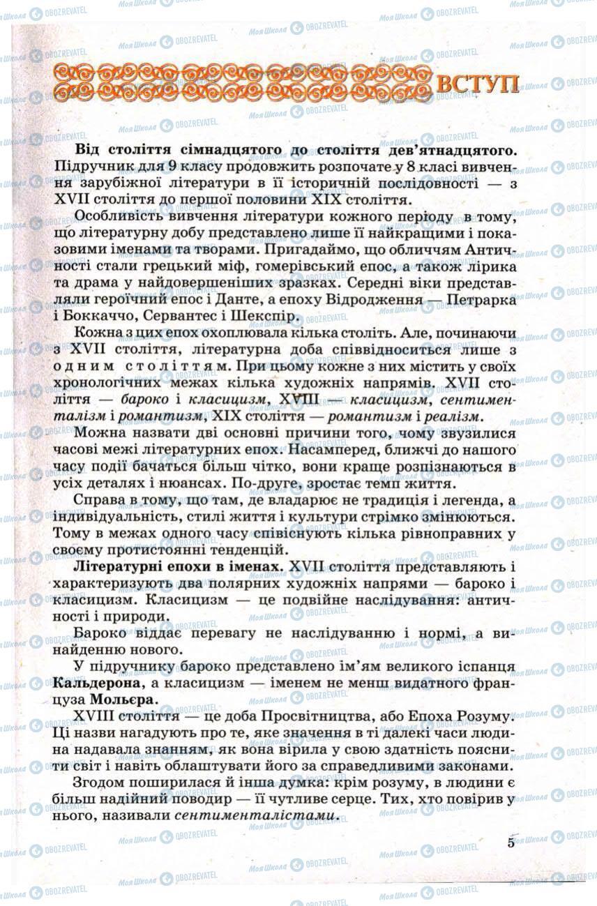 Підручники Зарубіжна література 9 клас сторінка 5