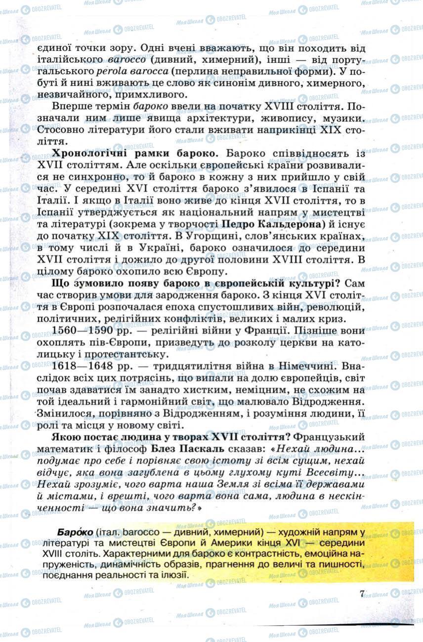 Підручники Зарубіжна література 9 клас сторінка 7