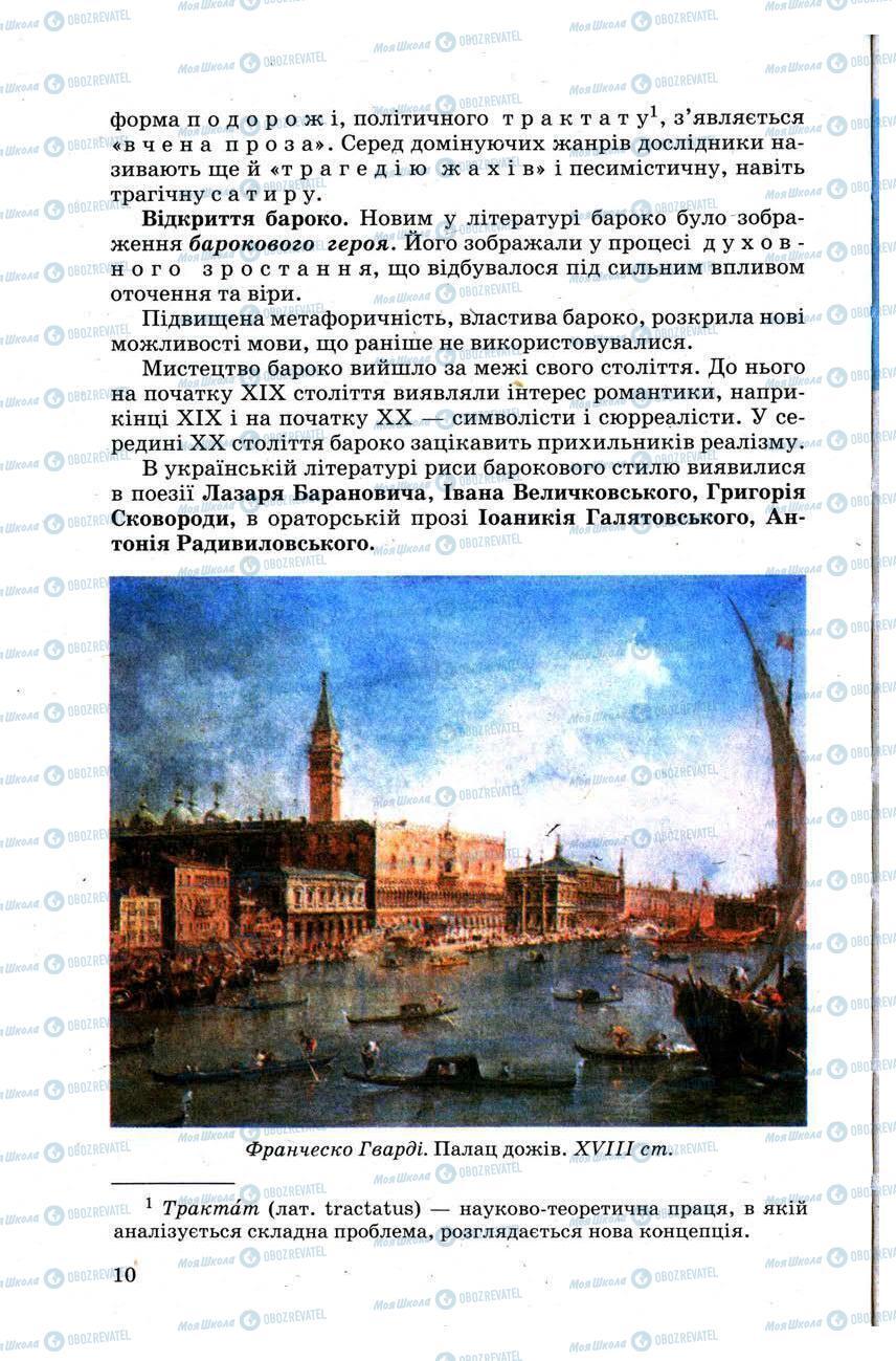 Учебники Зарубежная литература 9 класс страница 10