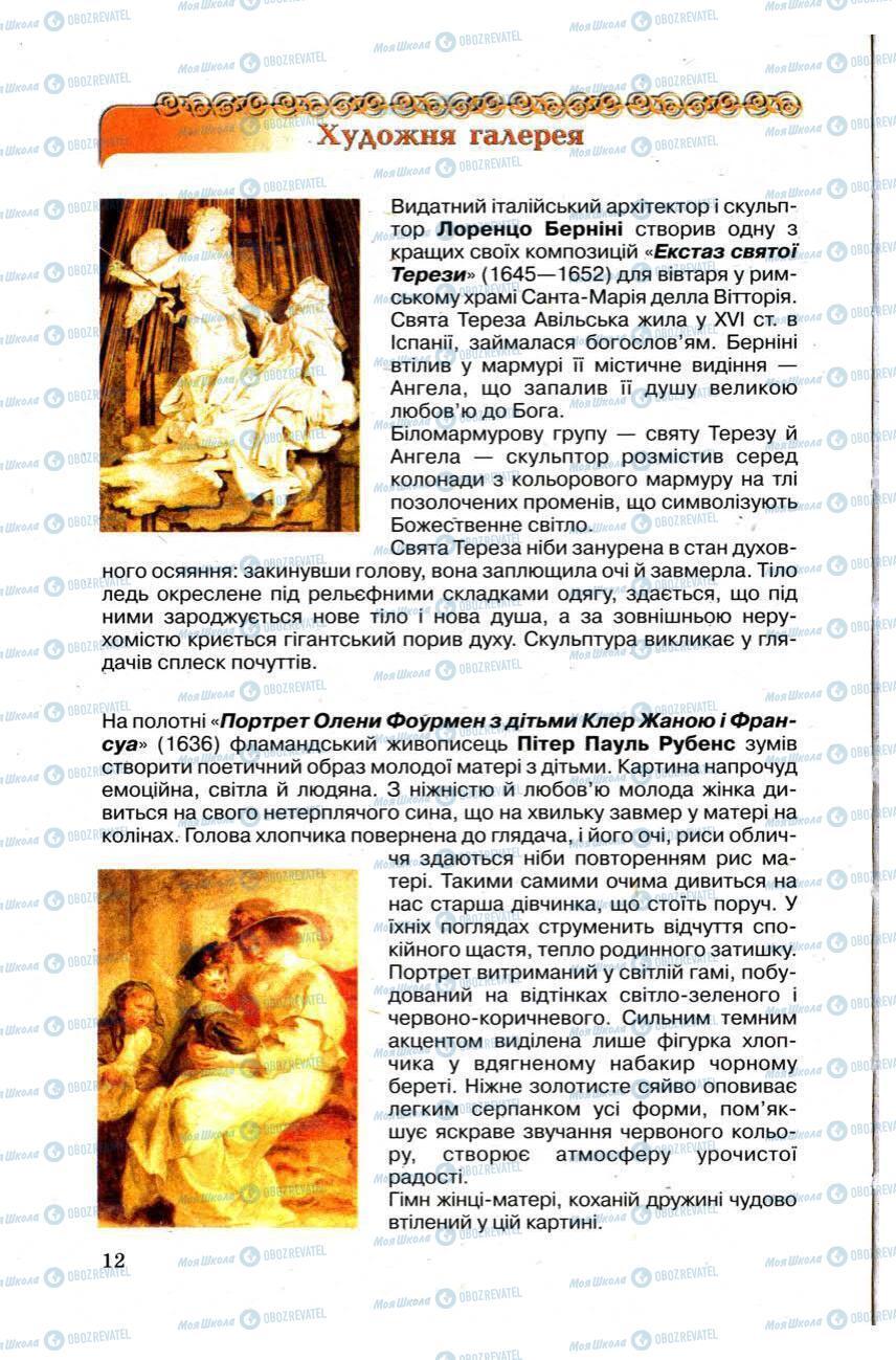 Підручники Зарубіжна література 9 клас сторінка 12