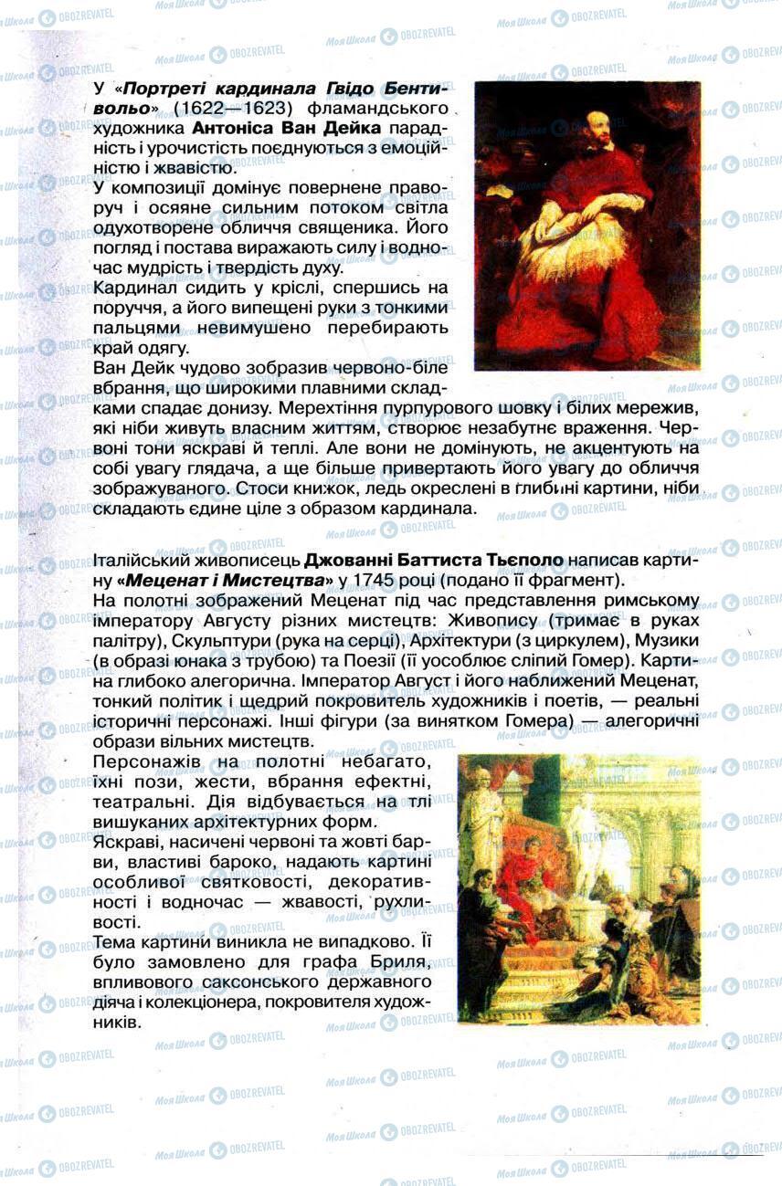 Підручники Зарубіжна література 9 клас сторінка 13