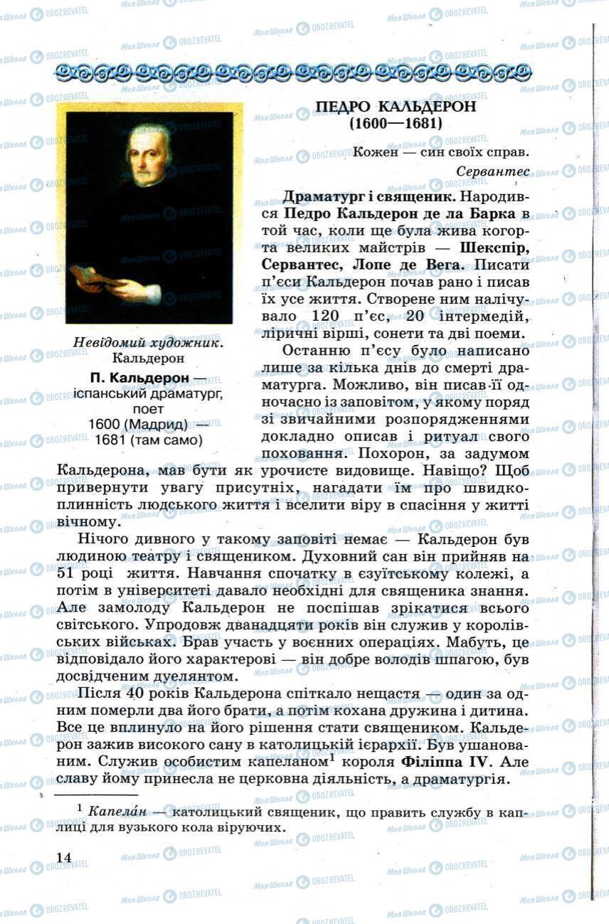 Підручники Зарубіжна література 9 клас сторінка 14