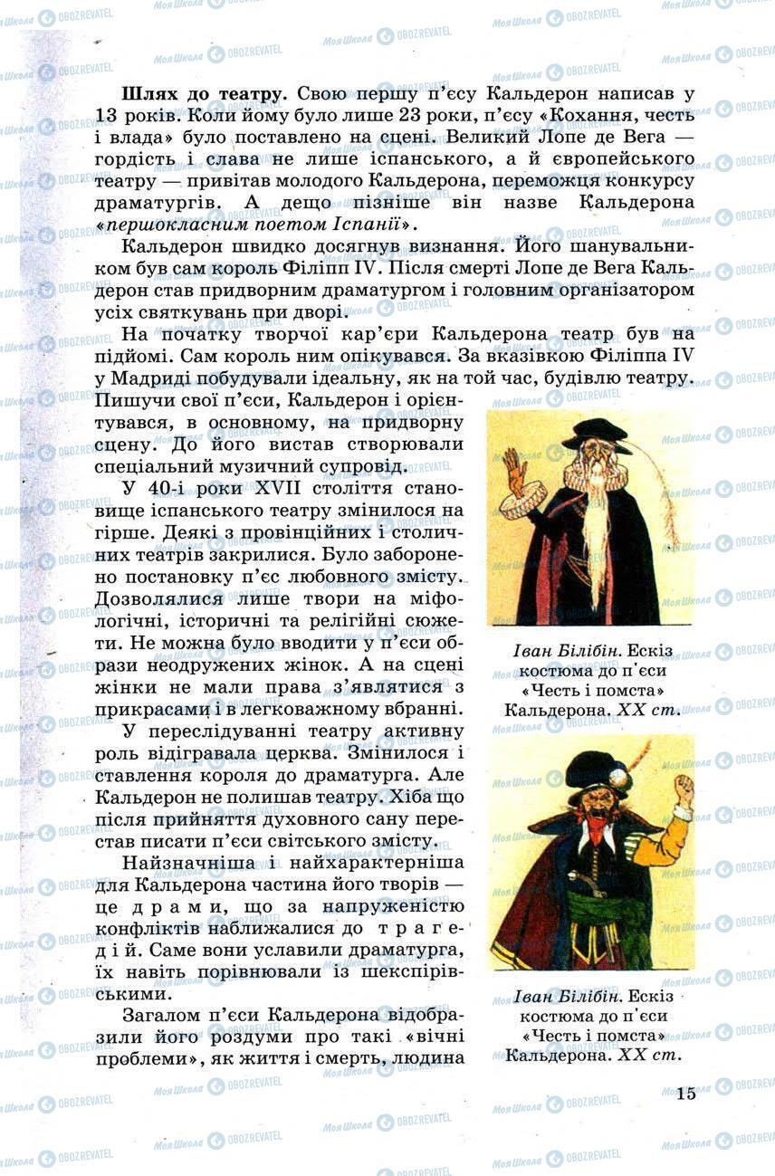 Учебники Зарубежная литература 9 класс страница 15