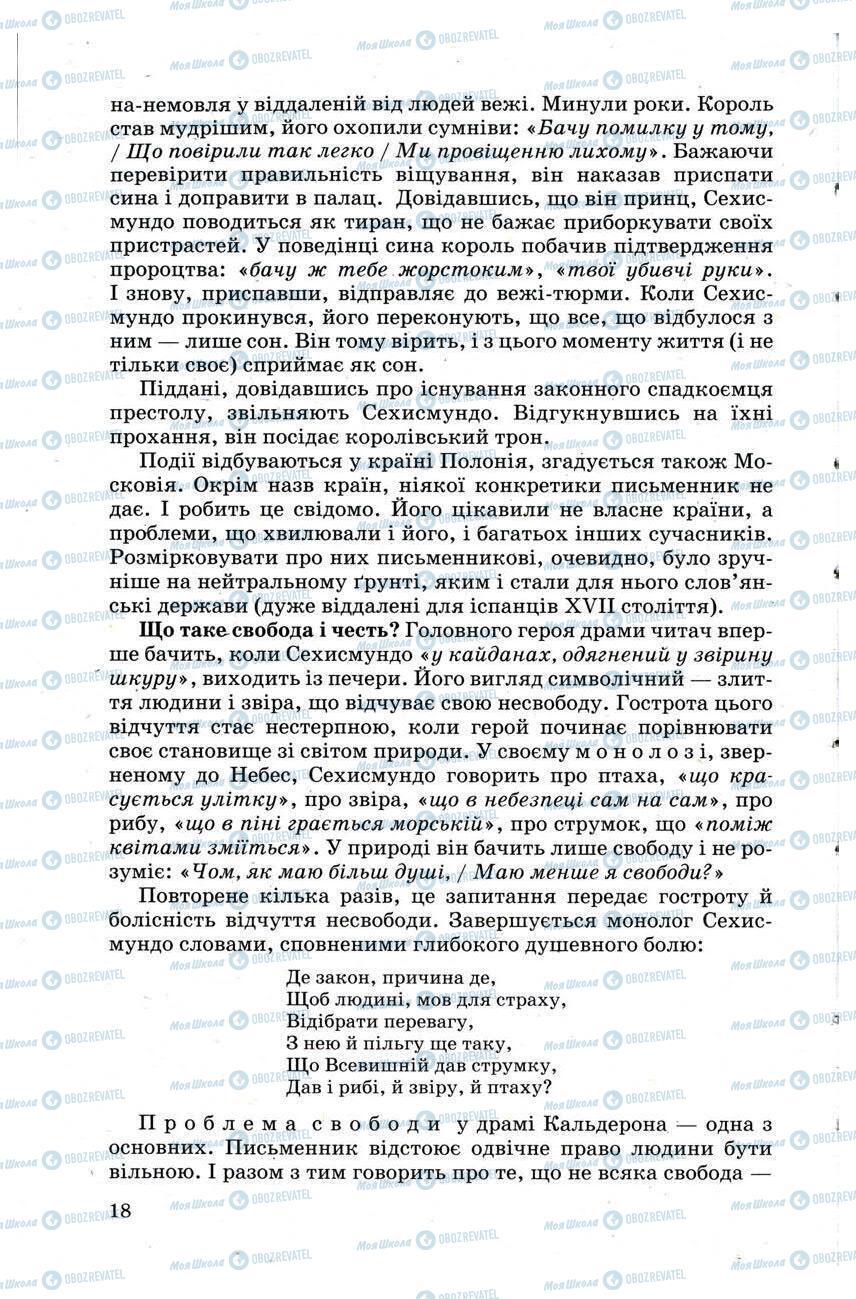 Учебники Зарубежная литература 9 класс страница 18
