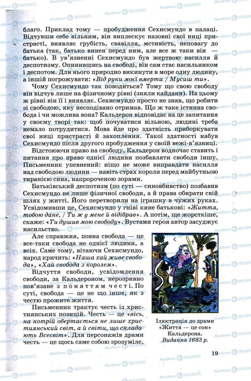 Учебники Зарубежная литература 9 класс страница 19