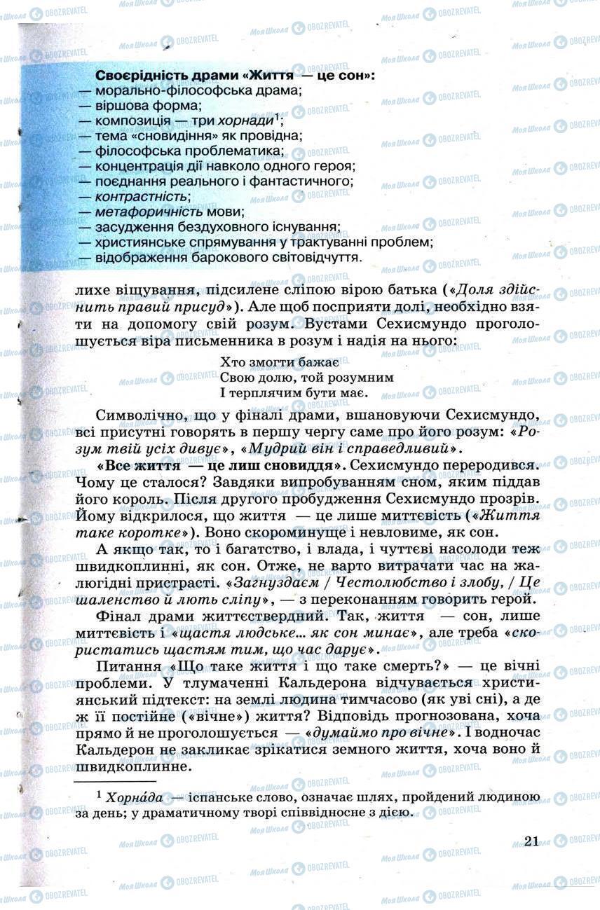 Учебники Зарубежная литература 9 класс страница 21