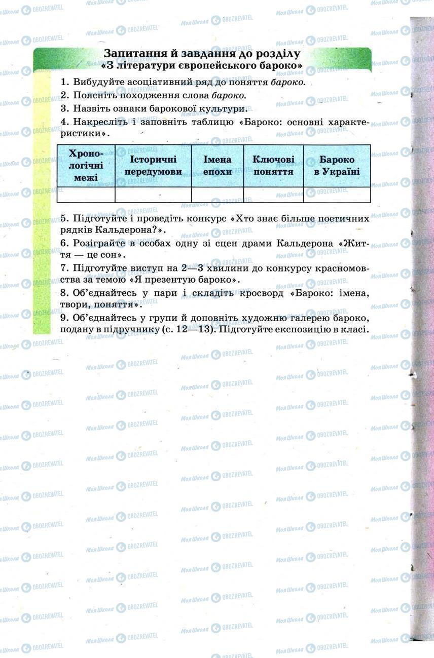 Учебники Зарубежная литература 9 класс страница 24