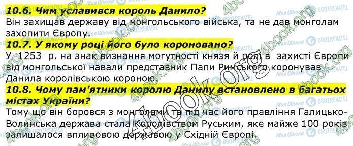 ГДЗ История Украины 5 класс страница 10.6-10.8