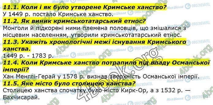 ГДЗ История Украины 5 класс страница 11.1-11.5