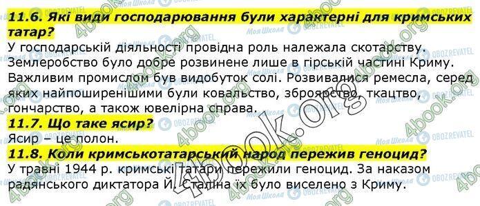 ГДЗ История Украины 5 класс страница 11.6-11.8
