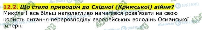 ГДЗ История Украины 9 класс страница 2