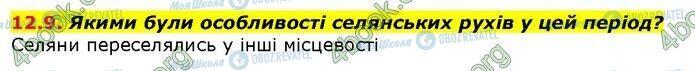 ГДЗ Історія України 9 клас сторінка 9