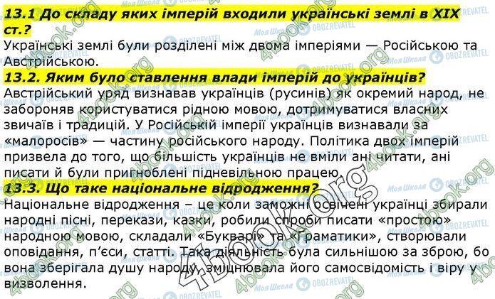 ГДЗ История Украины 5 класс страница 13.1-13.3