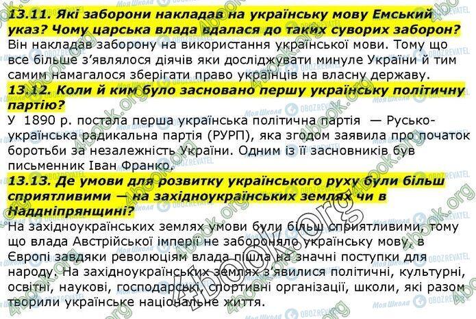 ГДЗ История Украины 5 класс страница 13.11-13.13