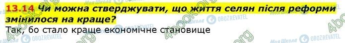 ГДЗ Історія України 9 клас сторінка 14