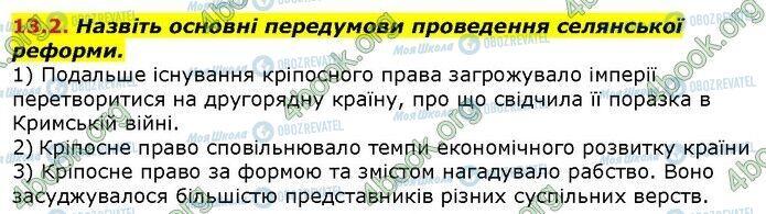 ГДЗ Історія України 9 клас сторінка 2