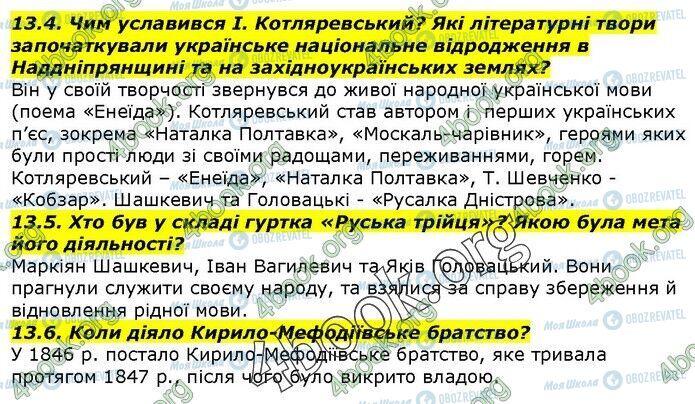 ГДЗ История Украины 5 класс страница 13.4-13.6