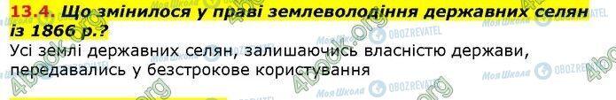 ГДЗ Історія України 9 клас сторінка 4