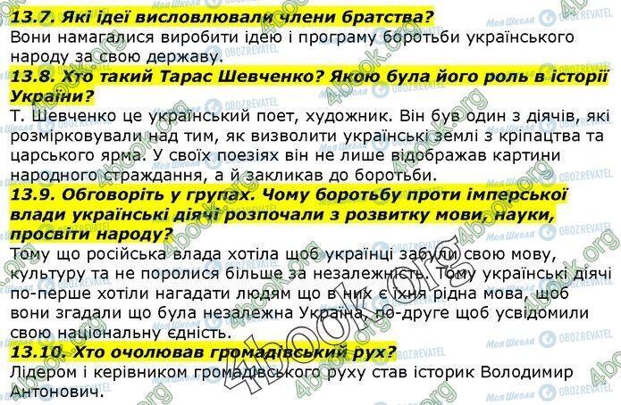 ГДЗ История Украины 5 класс страница 13.7-13.10