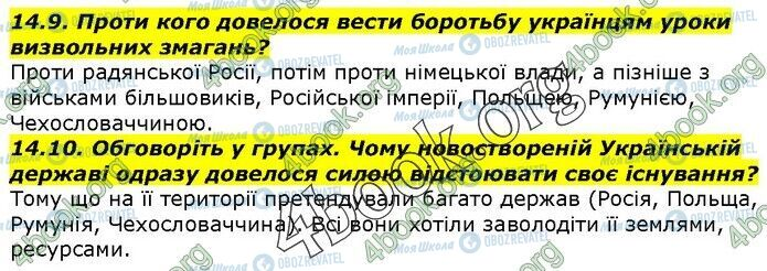 ГДЗ История Украины 5 класс страница 14.9-14.10