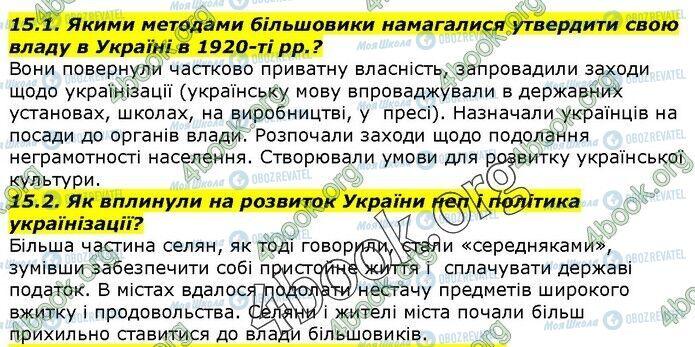 ГДЗ История Украины 5 класс страница 15.1-15.2