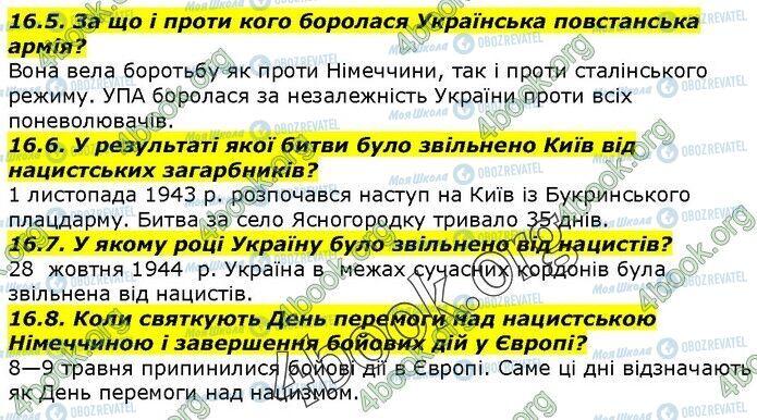 ГДЗ История Украины 5 класс страница 16.5-16.8