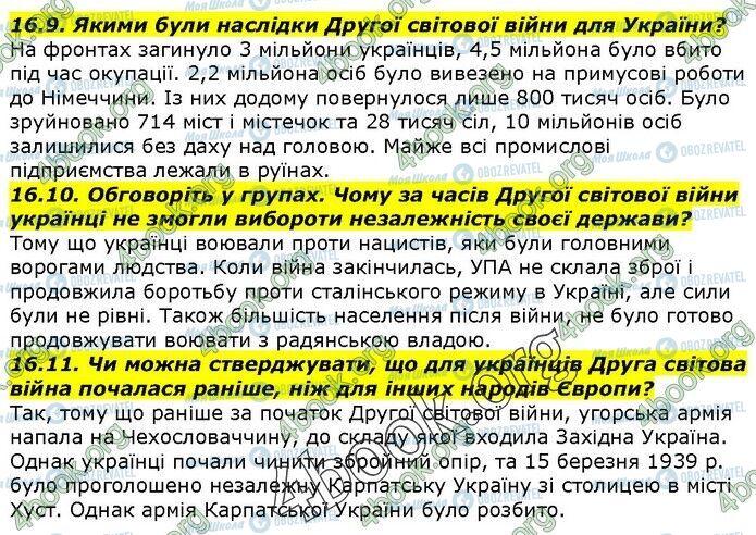 ГДЗ История Украины 5 класс страница 16.9-16.11