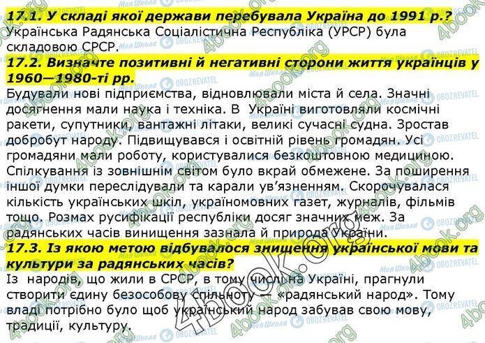 ГДЗ История Украины 5 класс страница 17.1-17.3