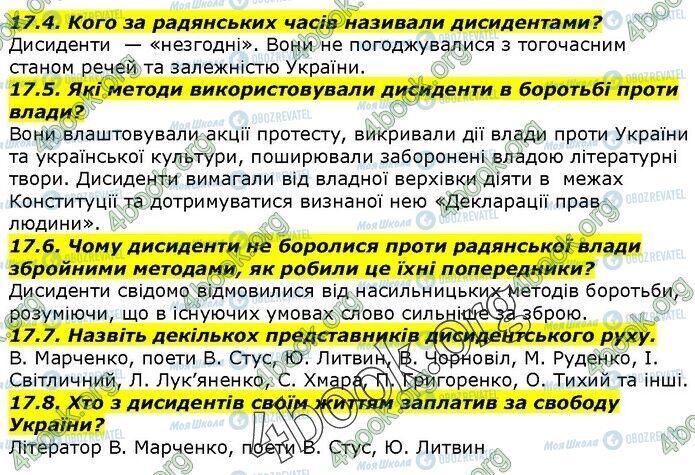 ГДЗ История Украины 5 класс страница 17.4-17.8