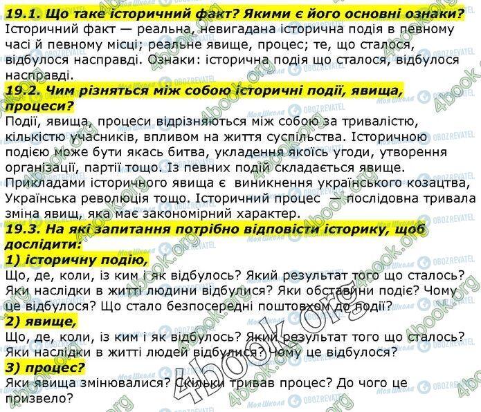 ГДЗ История Украины 5 класс страница 19.1-19.3