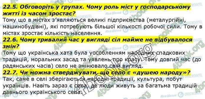 ГДЗ История Украины 5 класс страница 22.5-22.7