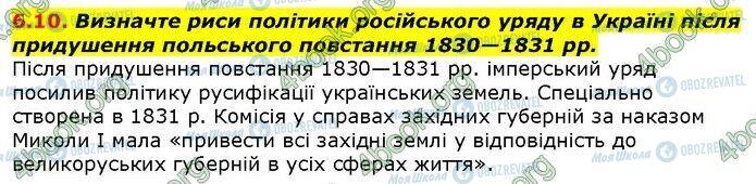 ГДЗ Історія України 9 клас сторінка 10