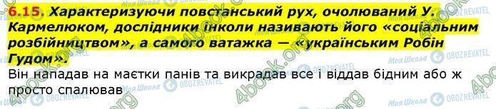 ГДЗ Історія України 9 клас сторінка 15