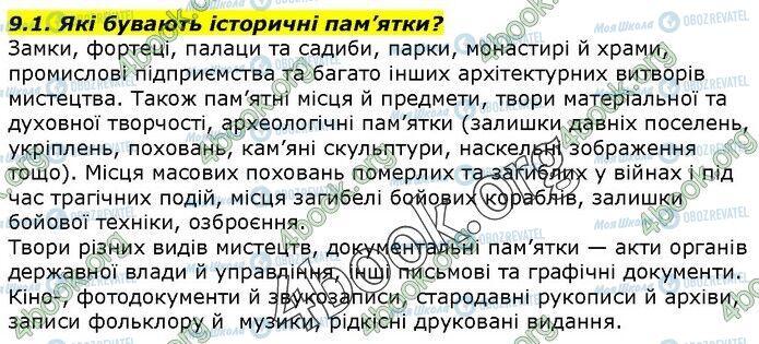 ГДЗ История Украины 5 класс страница 9.1