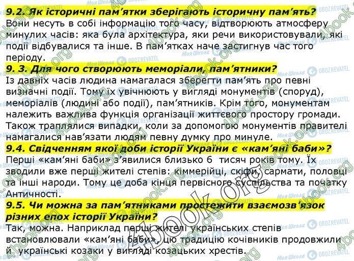 ГДЗ История Украины 5 класс страница 9.2-9.5