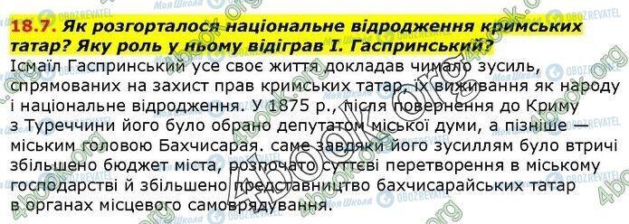 ГДЗ История Украины 9 класс страница 7