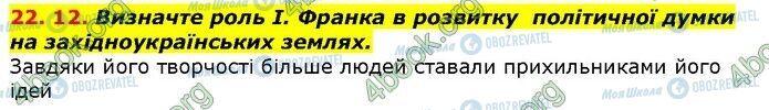 ГДЗ История Украины 9 класс страница 12