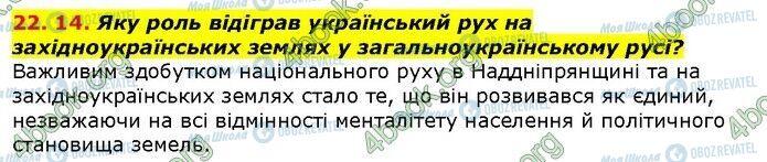 ГДЗ История Украины 9 класс страница 14