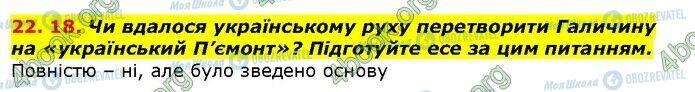 ГДЗ История Украины 9 класс страница 18