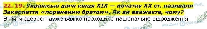 ГДЗ История Украины 9 класс страница 19