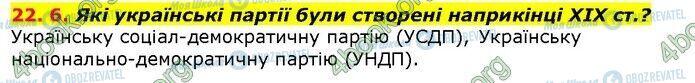 ГДЗ История Украины 9 класс страница 6