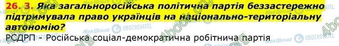 ГДЗ Історія України 9 клас сторінка 3