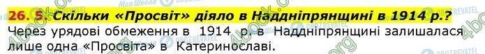 ГДЗ Історія України 9 клас сторінка 5