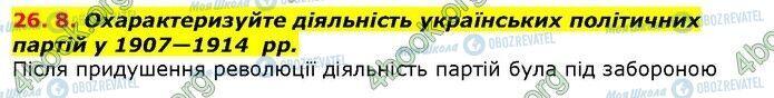 ГДЗ Історія України 9 клас сторінка 8