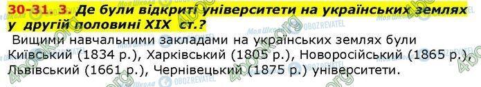 ГДЗ История Украины 9 класс страница 3