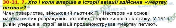 ГДЗ Історія України 9 клас сторінка 7