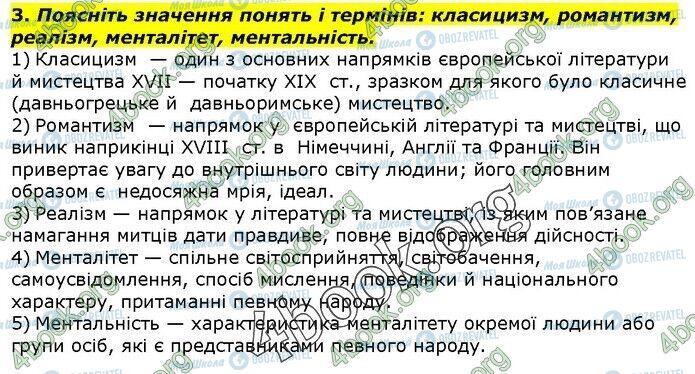 ГДЗ История Украины 9 класс страница Сторінка 106