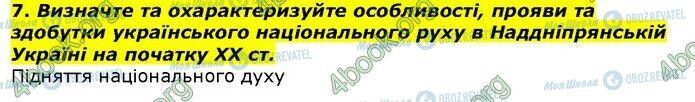 ГДЗ История Украины 9 класс страница Сторінка 236