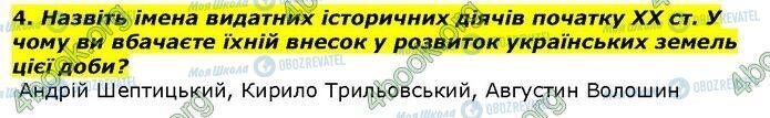 ГДЗ Історія України 9 клас сторінка Сторінка 252